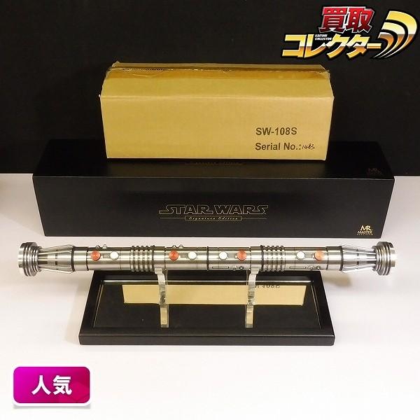 MR社 SW-108S ダースモール ライトセーバー Signature Edition