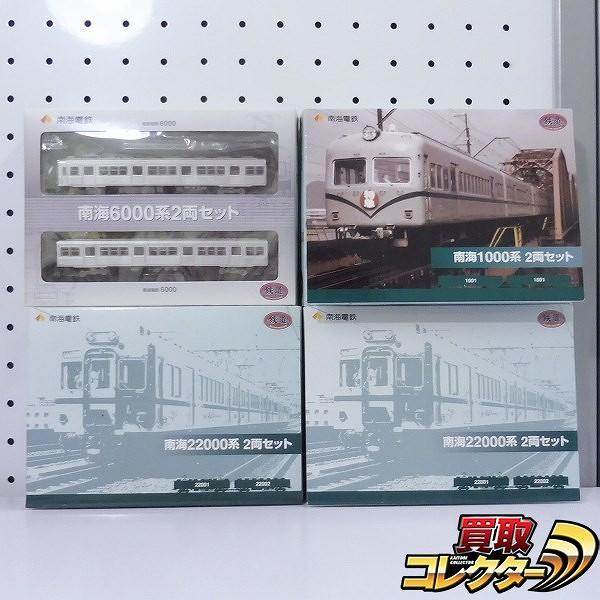 鉄道コレクション 南海22000系 2両 1000系 2両 6000系 2両