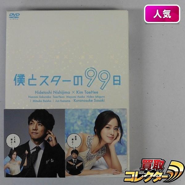 DVD 僕とスターの99日 DVD BOX / 西島秀俊 キム・テヒ