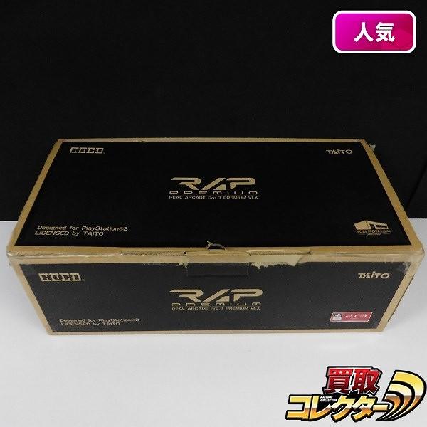 PS3 リアルアーケードプロ3 プレミアムVLX / TAITO HORI