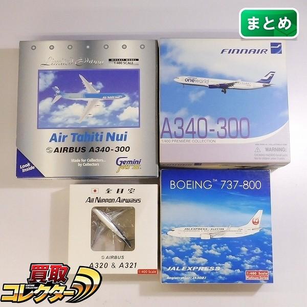 1/400 フェニックス B737-800 JAL ジェミニ A340-300 他