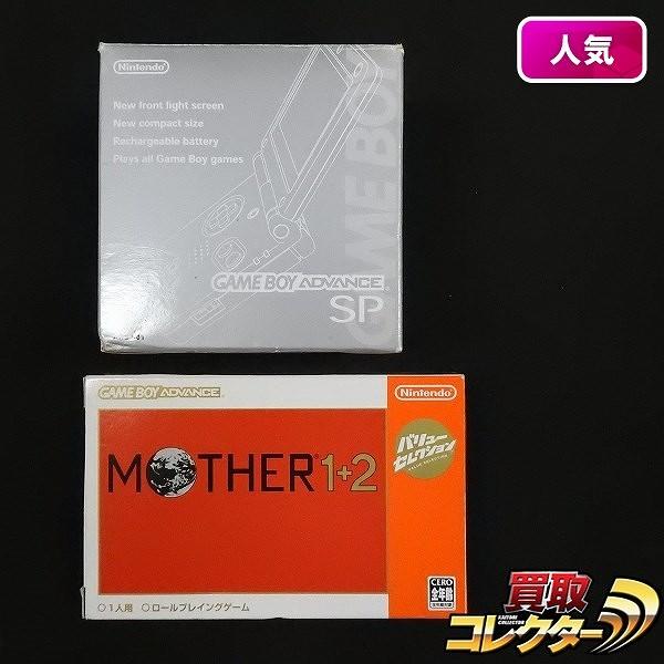 ニンテンドー ゲームボーイアドバンスSP & MOTHER 1+2