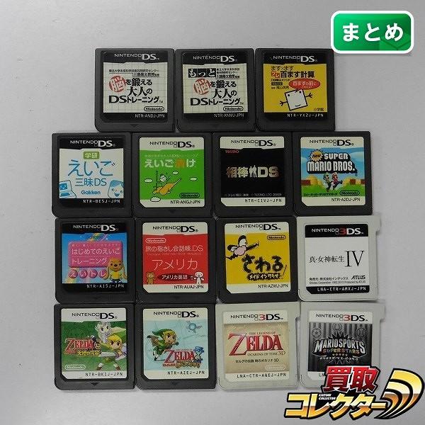 DS 3DS ソフト15点 ゼルダの伝説 時のオカリナ3D さわるメイドインワリオ 他