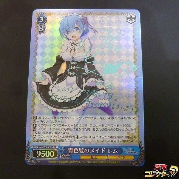 WS Re:ゼロ リゼロ SP サイン 青色髪のメイド レム 水瀬いのり