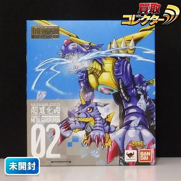 バンダイ 超進化魂 02 メタルガルルモン / ガブモン