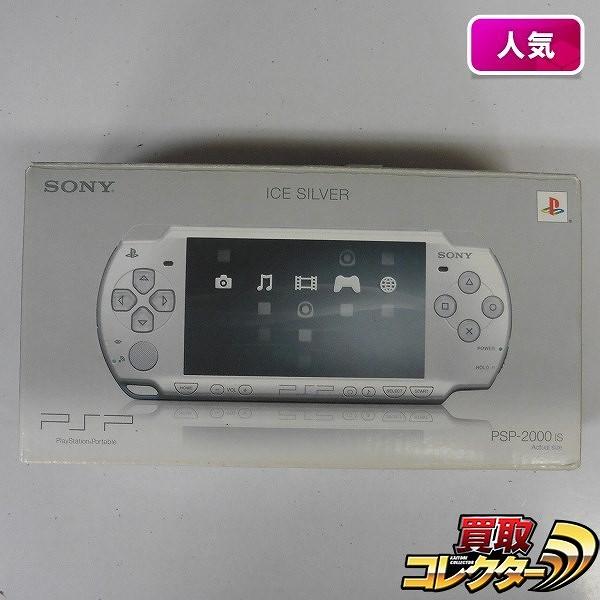 ソニー PSP-2000 シルバー メモリースティック 32MB付属 / SONY