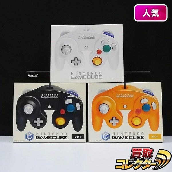 ニンテンドー ゲームキューブ コントローラ 3色 箱付