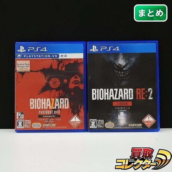 PS4 ソフト バイオハザードRE:2 Z Version バイオハザード7 レジデント イービル グロテスクバージョン
