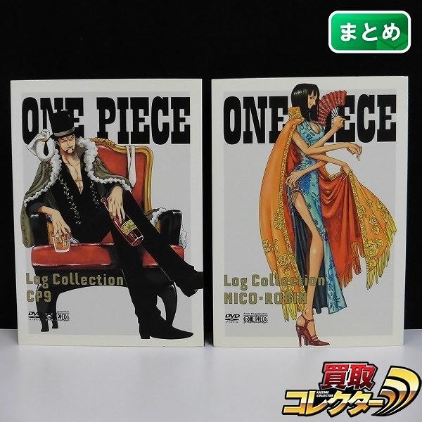 DVD ワンピース LogCollection CP9 NICO・ROBIN 計2点