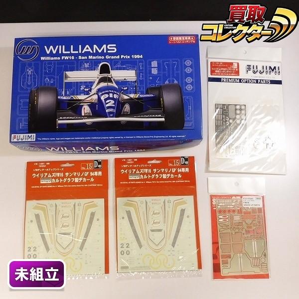 フジミ 1/20 ウィリアムズFW16 1994 サンマリノGP仕様 特典付 他