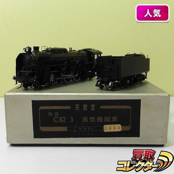 天賞堂 HOゲージ NO.941 国鉄 C62 3号機 蒸気機関車 / 鉄道模型