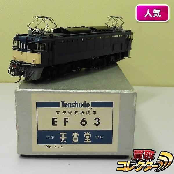 天賞堂 HOゲージ NO.522 国鉄 直流電気機関車 EF63 / 鉄道模型