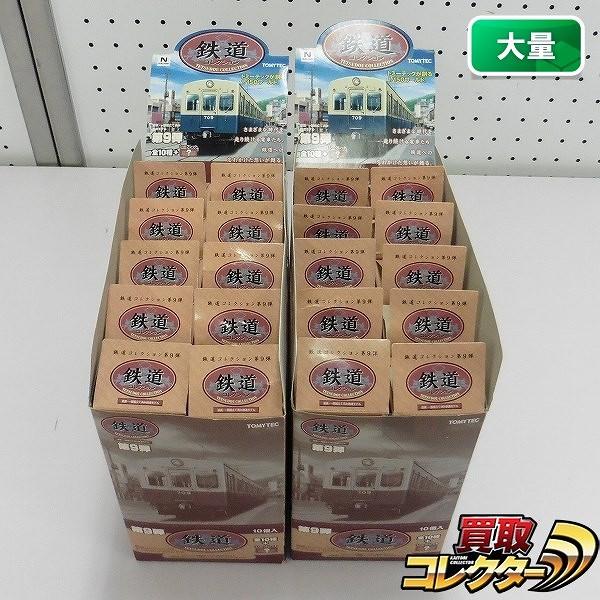鉄道コレクション 第9弾 ノーマル10種 20点 店頭用BOX
