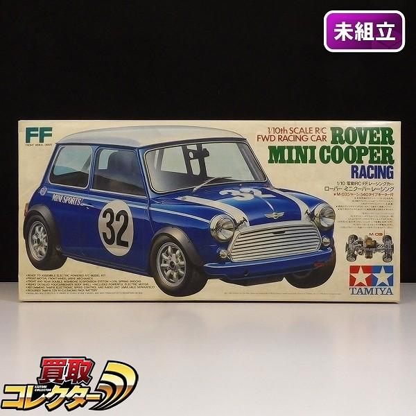 タミヤ 1/10 電動RC F.F.レーシングカー ローバー ミニクーパー