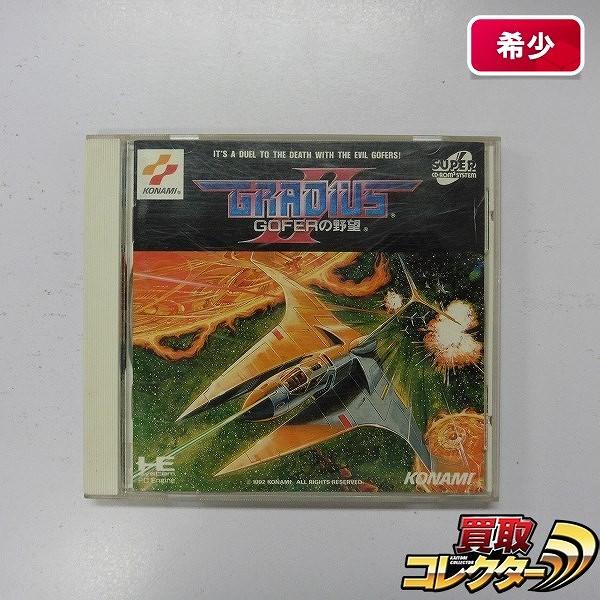 PSエンジン スーパーCD-ROM2 グラディウス2 GOFERの野望