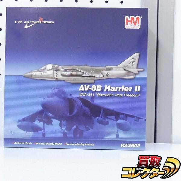 HM エアパワーシリーズ 1/72 AV-8B ハリアーⅡ / HA2602