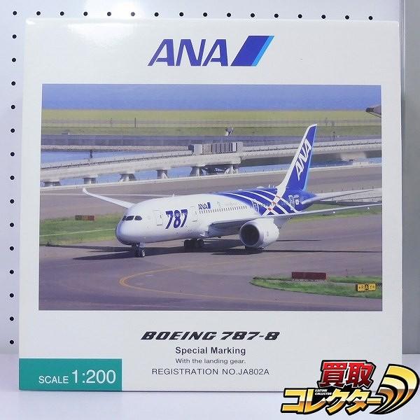 全日空商事 1/200 ANA B787-8 特別塗装機 JA802A NH20051