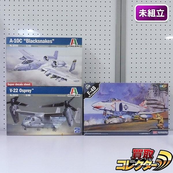 1/48 アカデミー F-4B イタレリ A-10C V-22