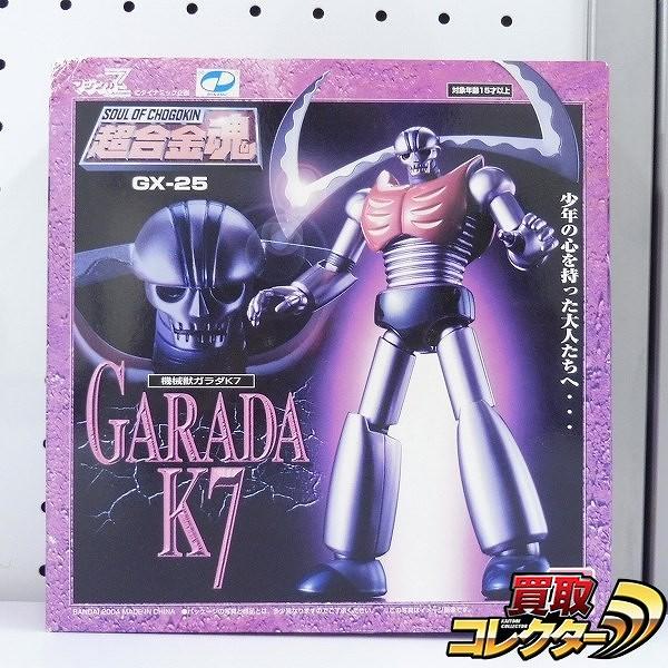 バンダイ 超合金魂 GX-25 機械獣ガラダK7 / マジンガーZ