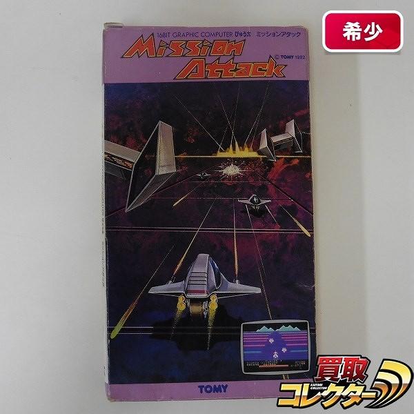 ぴゅう太 ソフト ミッションアタック 箱有 / MISSION ATTACK