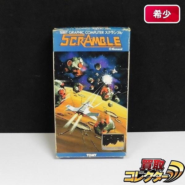 ぴゅう太 ソフト コナミ スクランブル 箱付 / SCRAMBLE