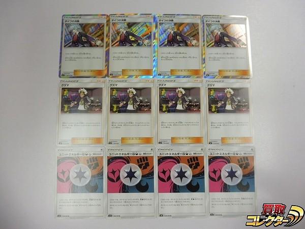 ポケモンカード SM ダイゴの決断 グズマ ユニットエネルギー 各4枚