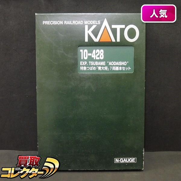 KATO 10-428 Nゲージ 特急つばめ 青大将 7両基本セット