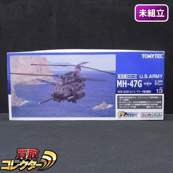 TOMYTEC 技MIX 1/144 MH-47G 160th SOAR ルイスマコード統合基地