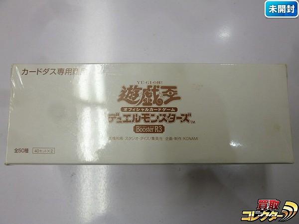 遊戯王 Booster R3 ブースター R3 ボックス