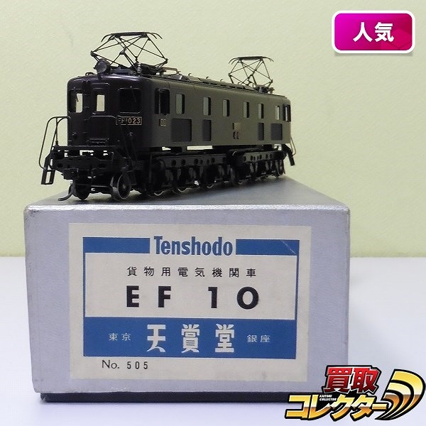天賞堂 HOゲージ NO.505 国鉄 EF10 貨物用電気機関車 4次型