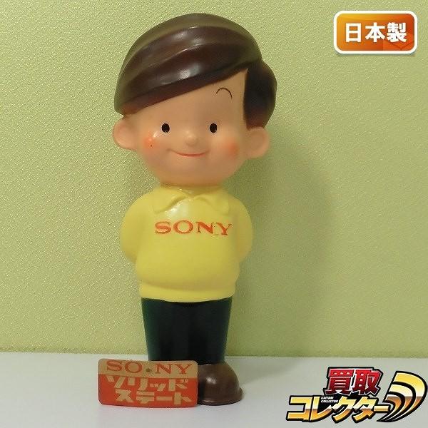 ソニー ソフビ ソニー坊や 約20cm 日本製 タグ有