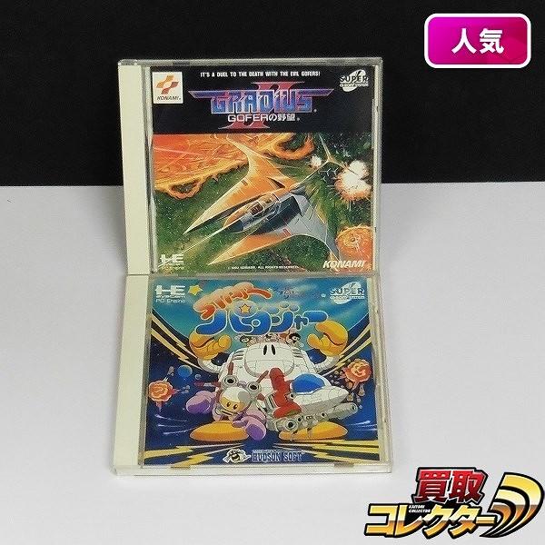 PCエンジン スーパーCD-ROM2 スターパロジャー グラディウス