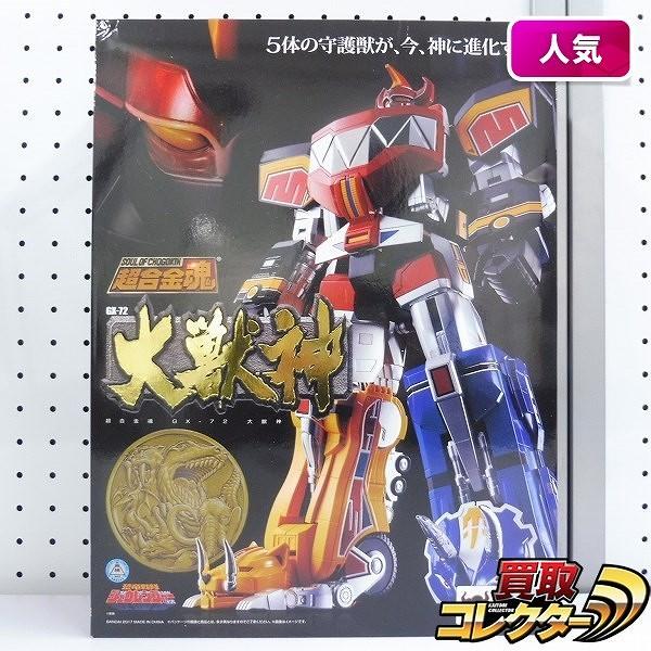 バンダイ 超合金魂 GX-72 恐竜戦隊ジュウレンジャー 大獣神