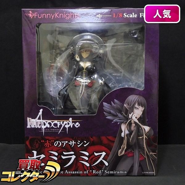 ファニーナイツ 1/8 Fate/Apocrypha 赤のアサシン セミラミス
