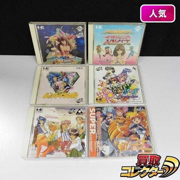 PCエンジン CD-ROM2 銀河お嬢様伝説ユナ ムーンライトレディ 他