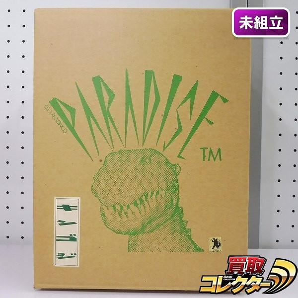 PARADISE ソフビキット キンゴジ Inoue Artsの過去ちゃんシリーズ
