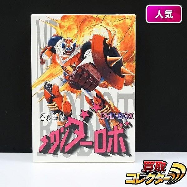 DVD 合身戦隊 メカンダーロボ DVD-BOX / 和光プロダクション
