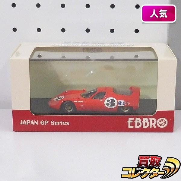 エブロ EBBRO 1/43 日野 サムライ 1967 日本グランプリ #3