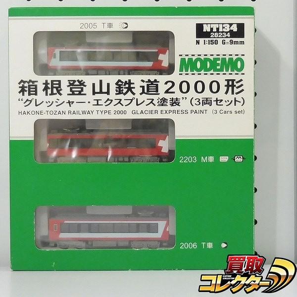 モデモ NT134 箱根登山鉄道2000形 グレッシャーエクスプレス塗装