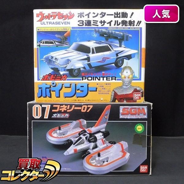 バンダイ ポピニカシリーズ ポインター コネリー07