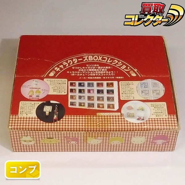 サンリオ キャラクターズBOXコレクション 1BOX 全20種 コンプ