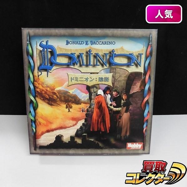 ボードゲーム ドミニオン 陰謀 日本語版 / DOMINION