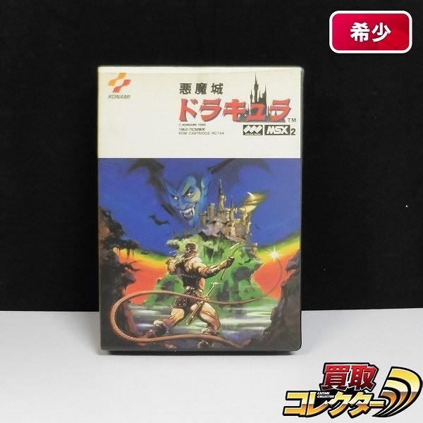 MSX2 ソフト コナミ 悪魔城ドラキュラ 箱説有 / Vampire killer