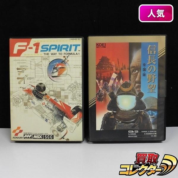 MSX ソフト F-1スピリット 信長の野望 全・国・版