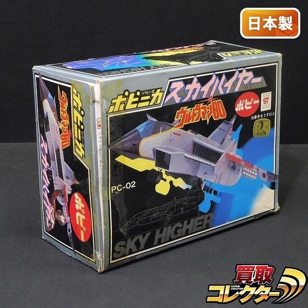 ポピー ポピニカシリーズ PC-02 ウルトラマン80 スカイハイヤー