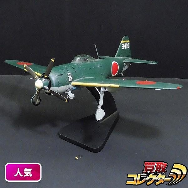 ウィングクラブ 1/32 紫電改 大日本帝国海軍 戦闘機