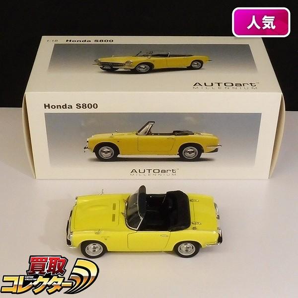 オートアート ミレニアム 1/18 ホンダ S800 イエロー / AUTOart