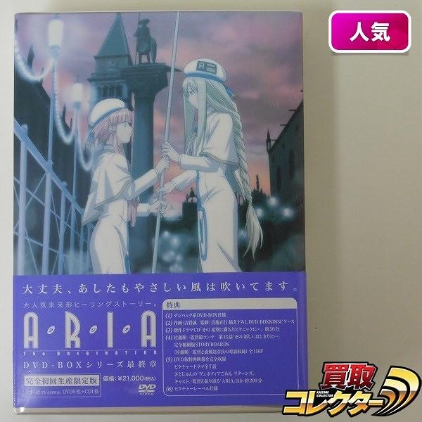 ARIA THE ORIGINATION DVD-BOX 完全初回生産限定版