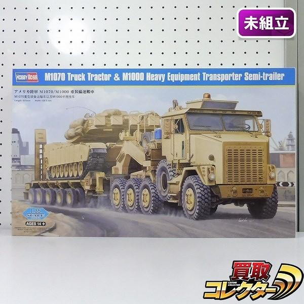 ホビーボス 85502 1/35 アメリカ陸軍 M1070/M1000 重装備運搬車