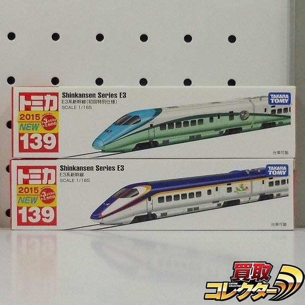 タカラトミー ロングトミカ 139 E3系新幹線 初回特別仕様 通常